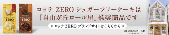 ロッテ ZERO ブランドサイト